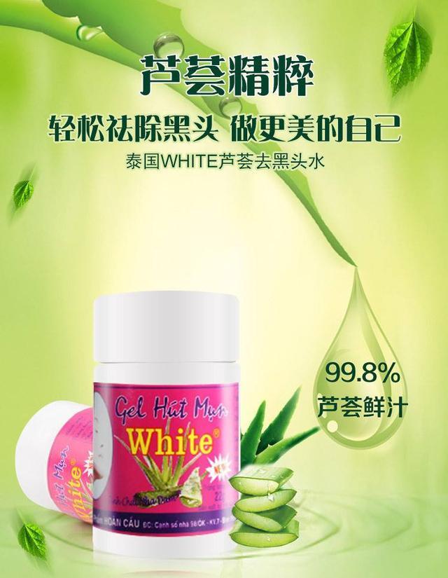 泰國粉刺蘆薈凝膠22g