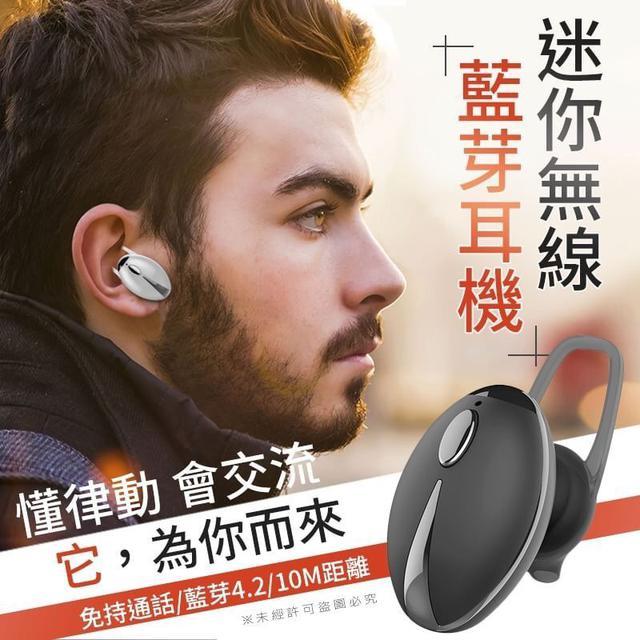 (現貨)迷你無線藍芽耳機