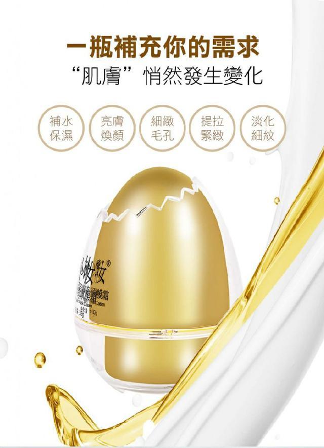 四大換膚因子 酵母蛋殼面膜霜 33g~小資族SPA 重現Q彈水潤