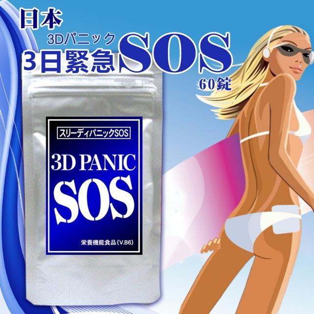 日本SOS【3D恐慌】60碇(3D藍)