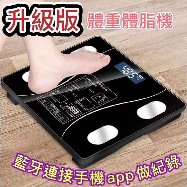 (預購S) G900 - 升級版藍牙款健康管理體重體脂機
