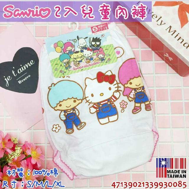 Sanrio- 2入兒童內褲