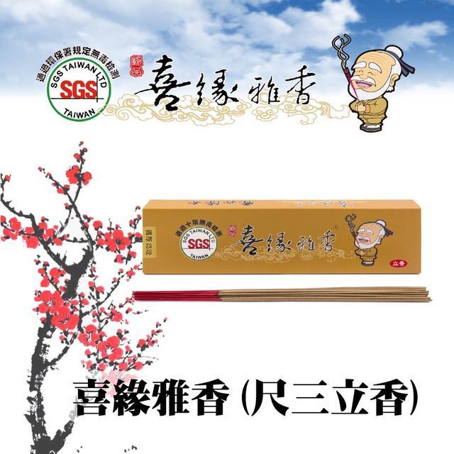 必菲德-喜緣雅香(尺三立香)
