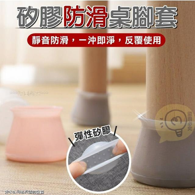 ☘️ 矽膠防滑桌腳套(一組20個)