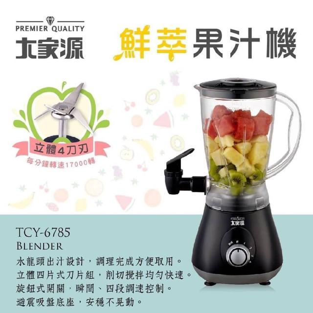 健康飲食系列 【大家源 1.5L鮮萃果汁機】