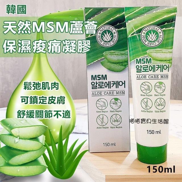 韓國 天然MSM蘆薈保濕痠痛凝膠 150ml