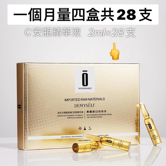 本人推薦 一個月量 四盒共28支迪邁詩小安瓶煙酰胺維C精華液去黃美白祛斑補水保濕