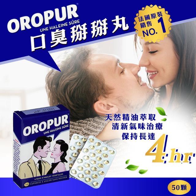 現貨-法國 OROPUR 口臭掰掰丸50顆【售完不補】