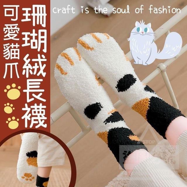 (預購e) 可愛貓爪珊瑚絨長襪(12入)