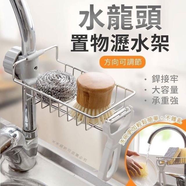 水龍頭水槽置物瀝水架(浴廁廚房適用)