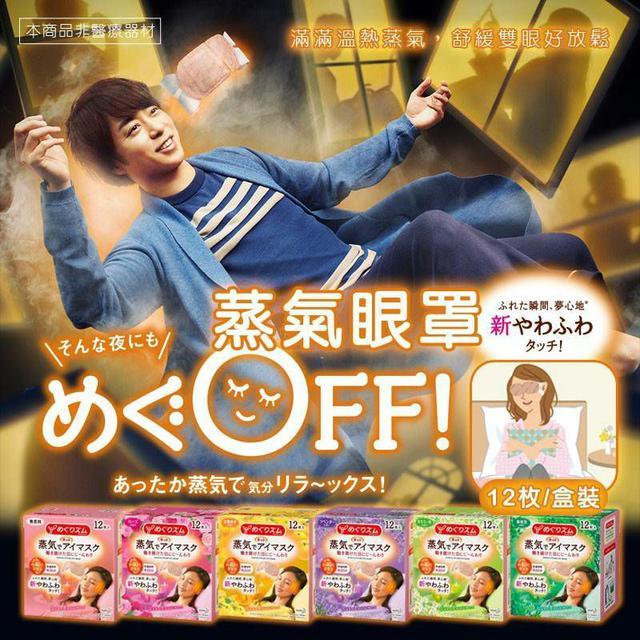 日本 KAO 花王 蒸氣眼罩 (12枚/盒裝)