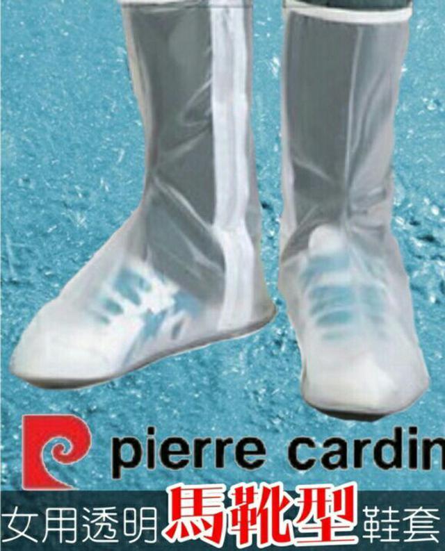 5件起批【皮爾卡登】女用 鞋底防滑 雨鞋套- 馬靴型 長版雨鞋套 黑色 反光 拉鍊式 鞋套 防水套