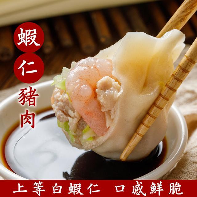 蝦仁豬肉水餃