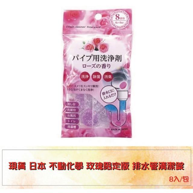 現貨 日本 不動化學 玫瑰限定版 排水管清潔錠8入/包
