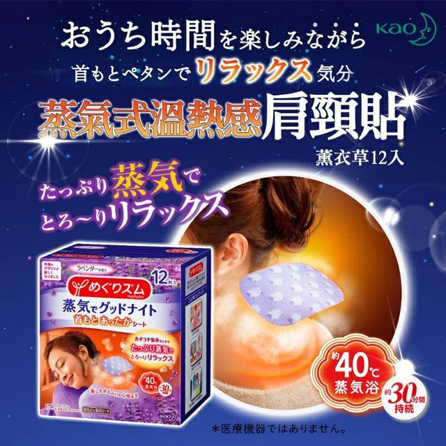 日本 花王 Kao 蒸氣式溫熱感肩頸貼 12枚盒裝 薰衣草