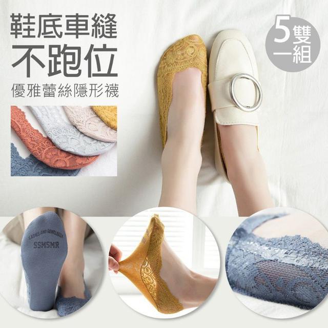 優雅蕾絲 矽膠防滑 棉隱形襪 5雙一組~春夏季必備 日系品質 純色女襪
