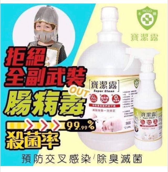 寶潔露次氯酸水4000ML (箱出4瓶免運)