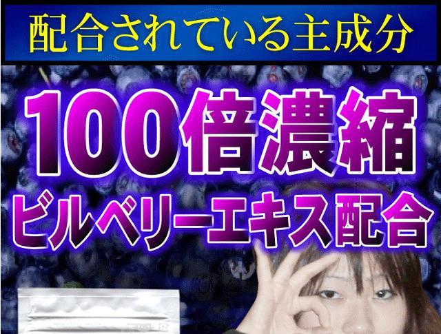日本SOS Eye Light Panic濃縮100倍藍莓錠 60顆