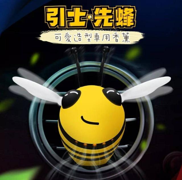 【VIVI批發網】引士先蜂小蜜蜂🐝汽車冷氣出風口香水  香薰車用香水 車用小蜜蜂造型香水