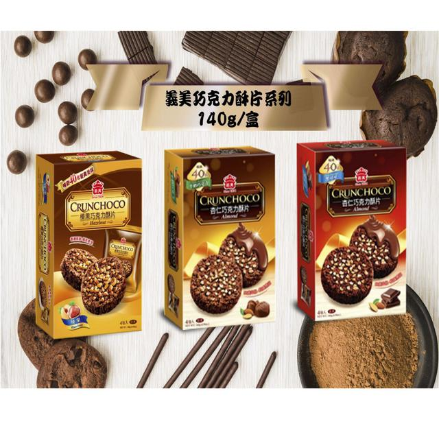 全新品現貨 義美巧克力酥片系列 140g/盒 四包入 榛果 牛奶 黑可可