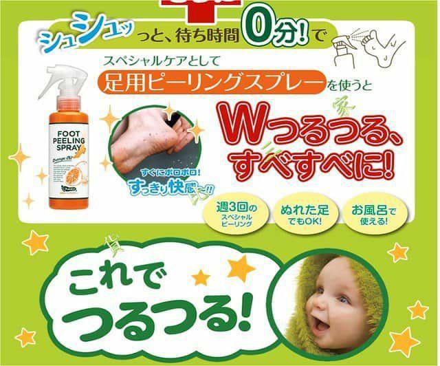 日本Foot Medi足部去角質噴霧
