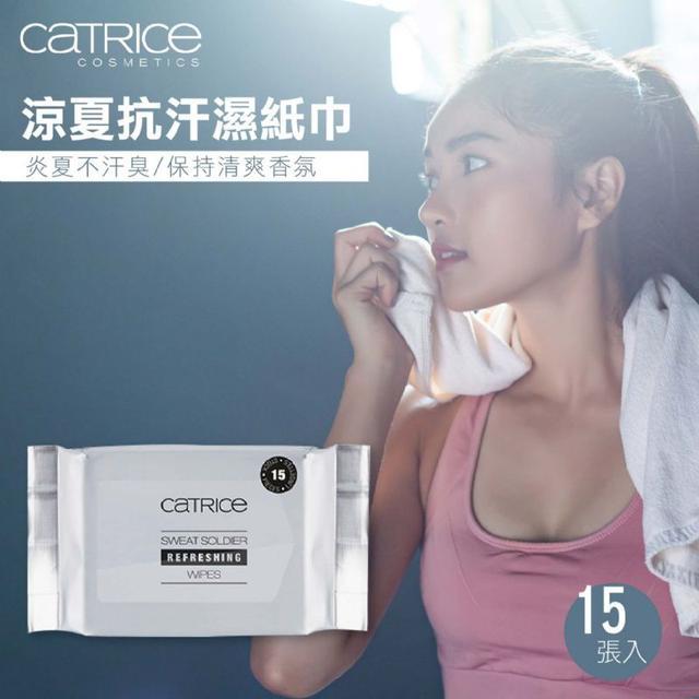 Catrice卡翠絲 涼夏抗汗濕紙巾 15張入~炎夏不汗臭 保持清爽香氛