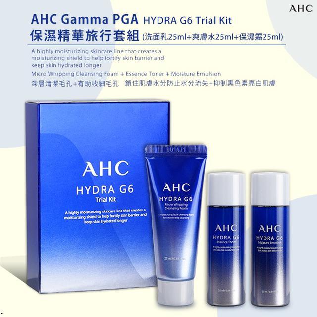韓國知名保養品牌-AHC 旅行組