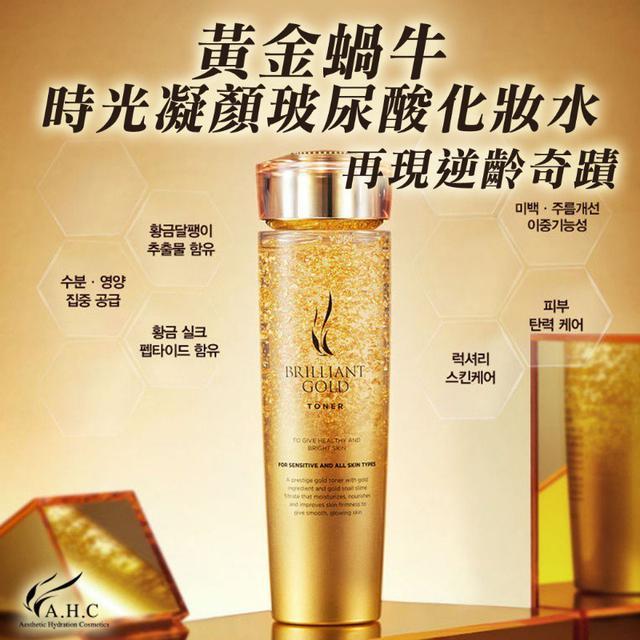 預購  韓國 AHC 頂級24K黃金蝸牛時光凝顏玻尿酸化妝水 140ml