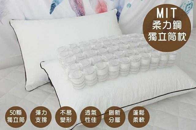 MIT獨家專利 柔力鋼升級版50顆獨立筒釋壓枕