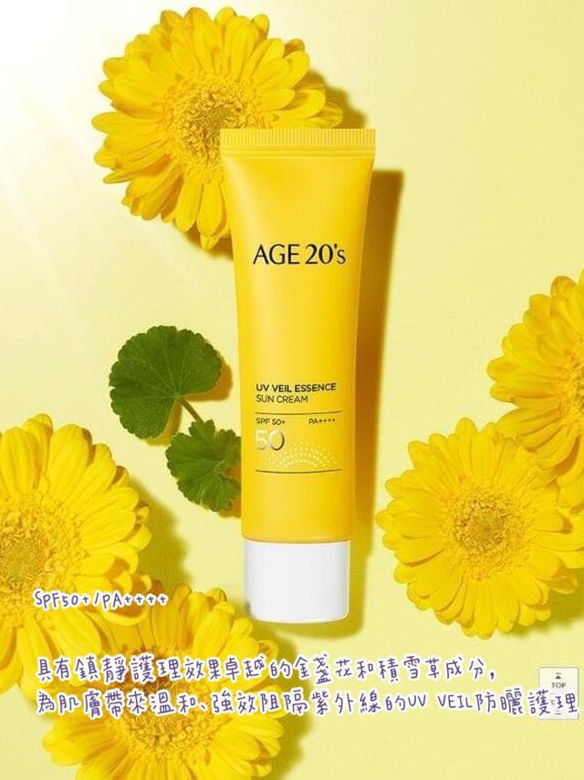 AGE'S 20金盞花鎮靜高效隔離霜