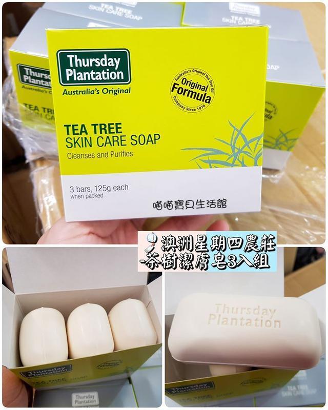 澳洲星期四農莊-茶樹潔膚皂3入組