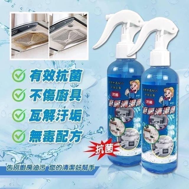 #廠商少量現貨2021年廚房必備清潔神器(1組2瓶)(贈麂皮清潔布x2條)