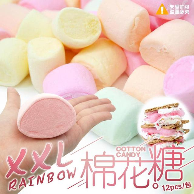 🌈 彩色烤肉BBQ XXL彩色棉花糖-12顆) 🌈