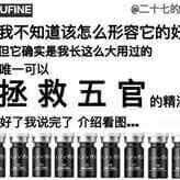 UFine优梵精油