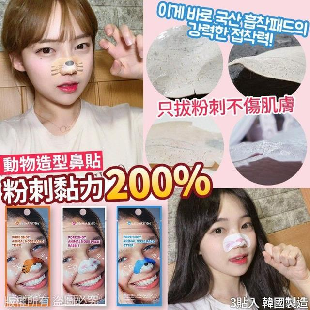 韓國 可愛動物造型鼻貼 (圖案隨機)