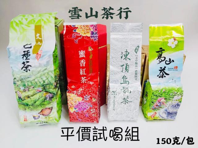 🍵【雪山茶行】平價試喝組 自產自銷 坪林茶 比賽茶 青茶 高山茶 清香 熟香 冷泡茶 春茶 冬茶