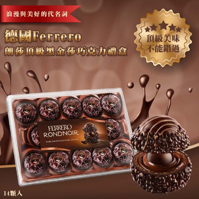 """""""浪漫與美好的代名詞""""德國 Ferrero 朗莎頂級黑金莎巧克力禮盒 14顆入~頂級美味不能錯過"""