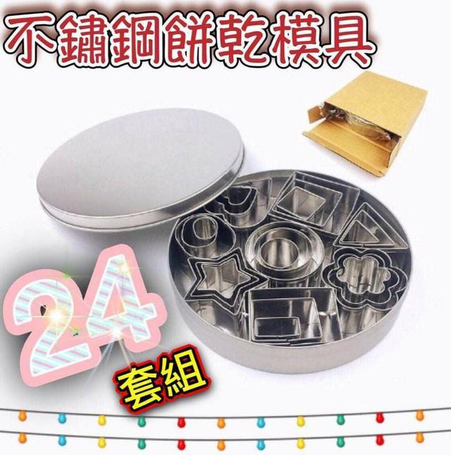 (預購S) G467 - 不鏽鋼烘焙模具24件組