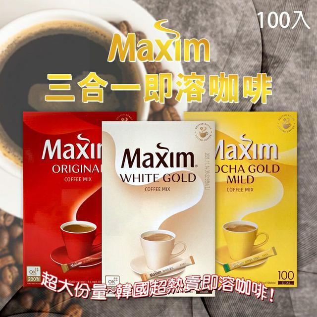 韓國 Maxim 三合一 即溶咖啡 100入