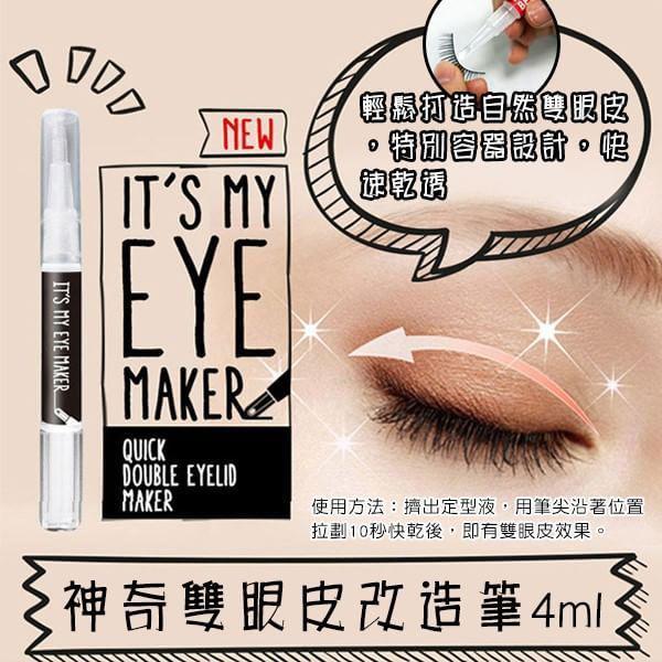 韓國Its My Eye Maker 神奇雙眼皮改造筆4ml