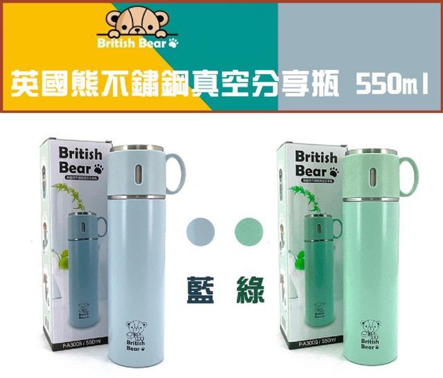 (預購)(8)英國熊不鏽鋼真空分享瓶550ml(共二入,可混搭)