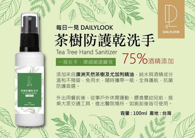長期團~尤加莉茶樹防護乾洗手 100ml