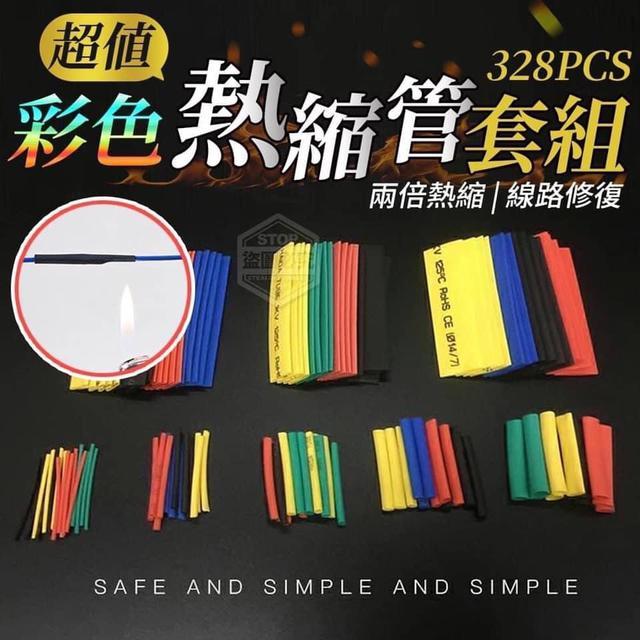 超值彩色熱縮管套組