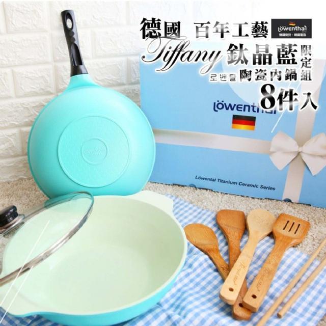 韓國電視購物鍋王 徳國百年工藝 鈦晶藍陶瓷內鍋 8件組~炒鍋+湯鍋+鍋蓋+木製湯勺五件組