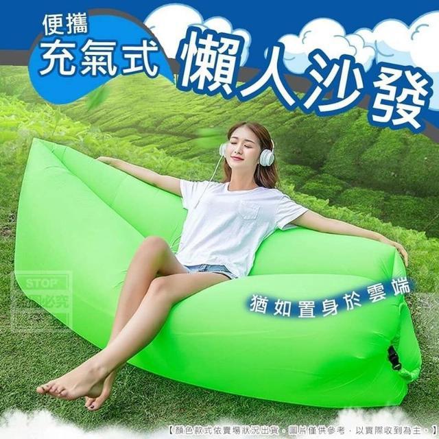 便攜充氣式懶人沙發