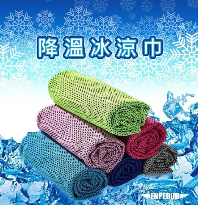 降温冰凉巾📣現貨