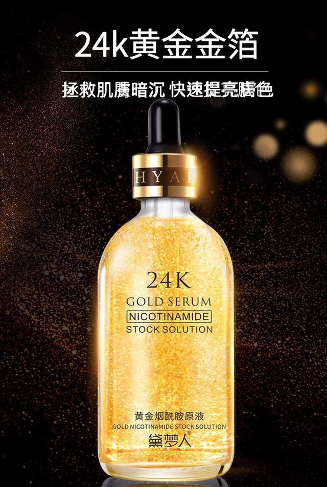 單一100ml24k黃金精華液祛斑抗皺玻尿酸原液美白補水收縮毛孔煙酰胺面霜