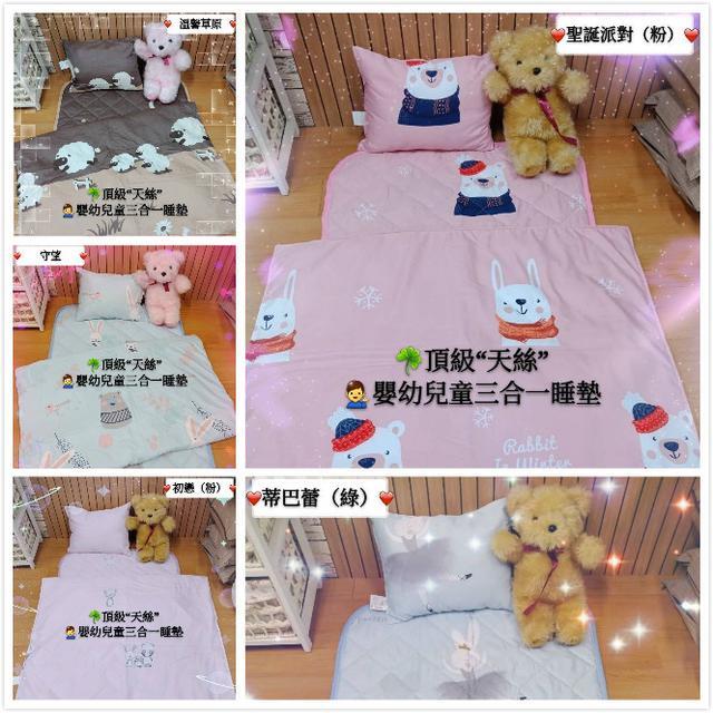#🇹🇼台灣製造 頂級天絲嬰幼兒童睡墊三件組