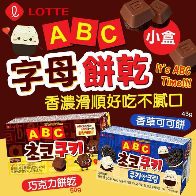 韓國 Lotte 樂天 ABC 字母餅乾 巧克力餅乾 香草可可餅 小盒