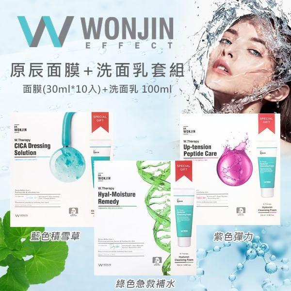 韓國 WONJIN EFFECT 原辰面膜+洗面乳 100ml 套組